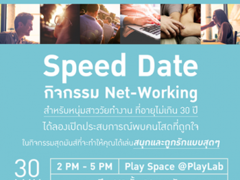 iSelect Dating Presents 'PLAY HARD, LOVE HARDER'