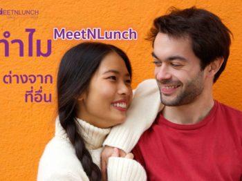 ทำไมบริษัทจัดหาคู่ MeetNLunch ถึงต่างจากที่อื่น?